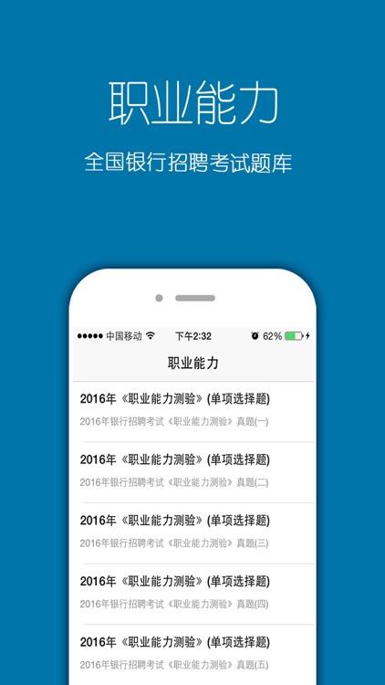 全国银行招聘考试题库 screenshot-3
