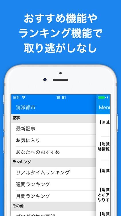 攻略ブログまとめニュース速報 for 消滅都市 screenshot-3