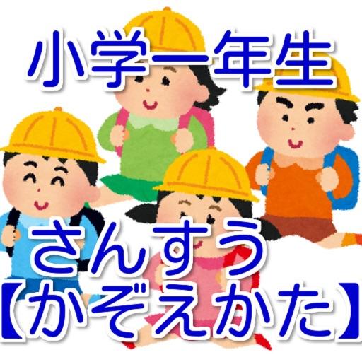 小学一年生 さんすう【かぞえかた】~無料教育~