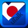 uTalk Classic Lernen Sie Japanisch