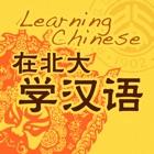 在北大学汉语 icon