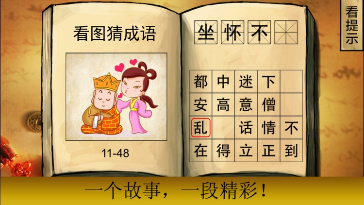 Chinese Idiom School