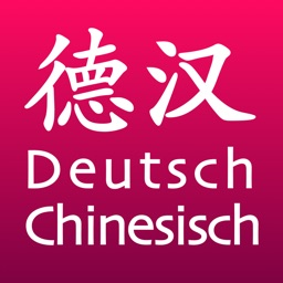 KTdict+ C-D (Chinese-German dictionary with flashcard trainer)