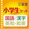 Densisouken Inc. - 三省堂 小学生 辞典セット アートワーク