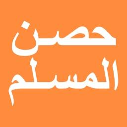 حصن المسلم جديد