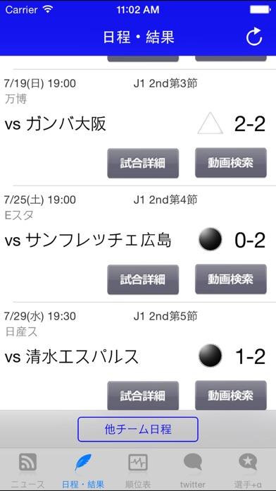 スマートJ for F・マリノスのスクリーンショット1