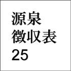 源泉徴収表平成25年分 icon