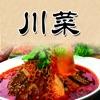 精品川菜菜谱免费版HD 下厨房必备辣味食谱厨师之家