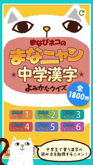 中学漢字読み方クイズ まなニャン for iPhoneスクリーンショット1