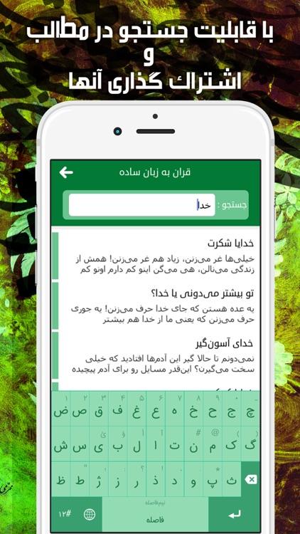 قرآن به زبان ساده screenshot-3