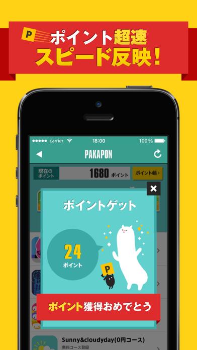 パカポン2 パカパカ貯まるお得なポイントアプリのおすすめ画像3