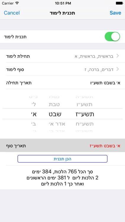 Esh Midrash Tanhuma אש מדרש תנחומא screenshot-4