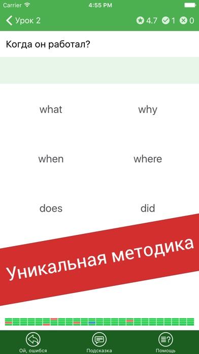 Screenshot for Полиглот - Английский язык in Russian Federation App Store