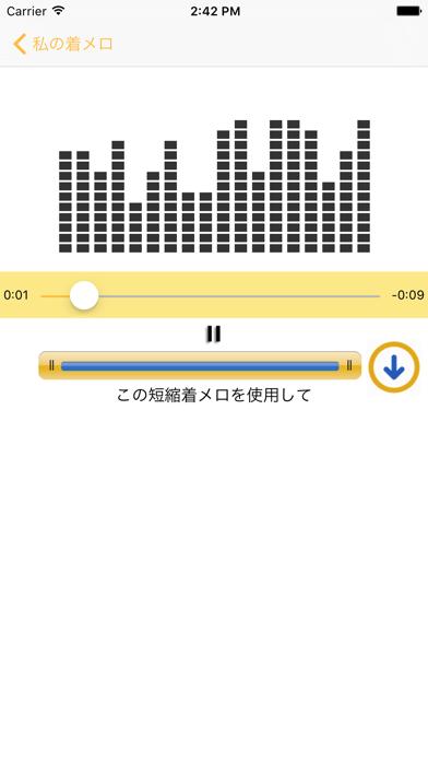 無料のiPhone着メロ - デザインとダウンロード着メロのAppのおすすめ画像5