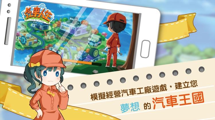 汽車人生 screenshot-0
