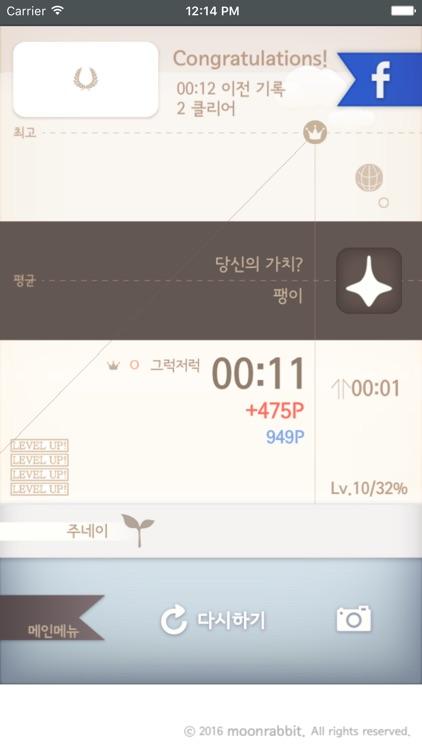 스도쿠  screenshot-3