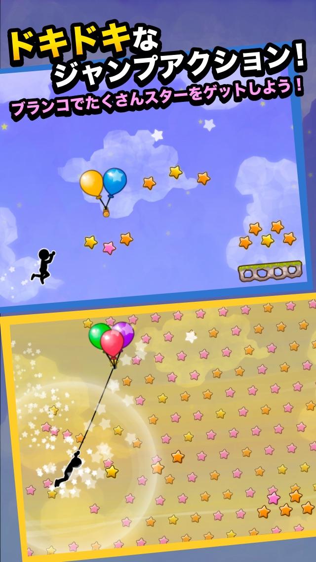 星空ブランコ - UUUM version -のスクリーンショット1