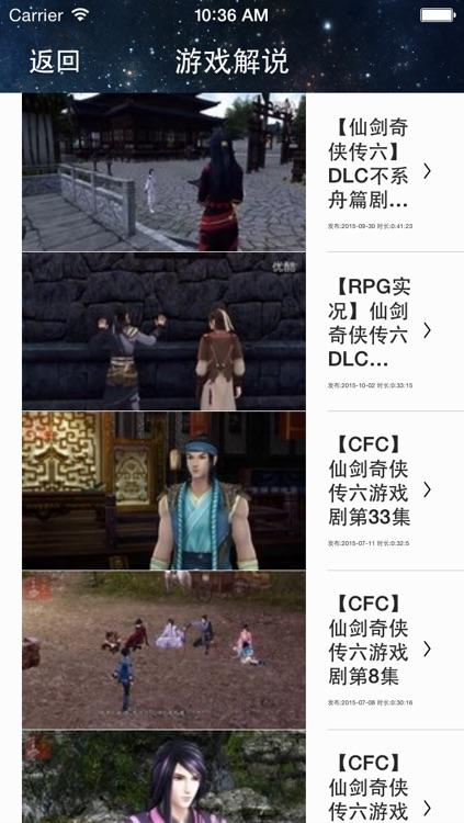 攻略For仙剑奇侠传6