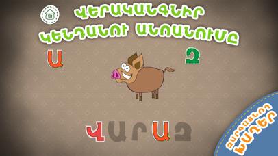 Kendani Aybuben screenshot three