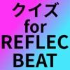 クイズfor REFLEC BEAT