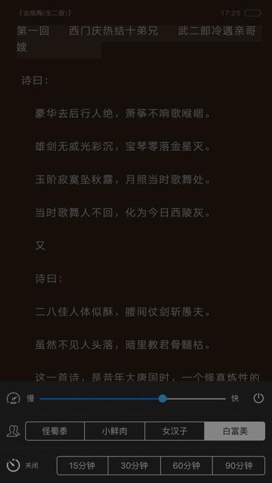 中外禁书精选+金瓶梅-(有声+离线+听书)屏幕截圖5