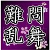 難問乱舞 - iPhoneアプリ