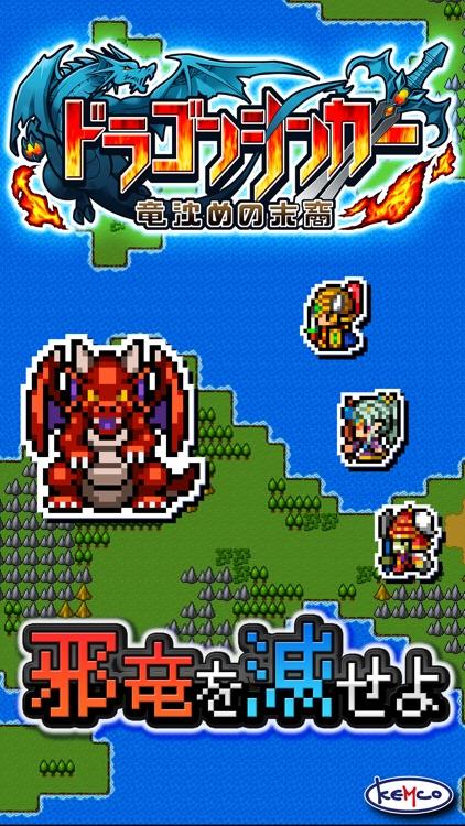 RPG ドラゴンシンカー screenshot-0