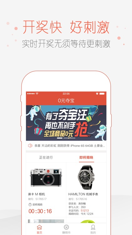 夺宝汪 screenshot-2