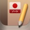 iKana Nōto transforms your fingertip into a virtual marker, pencil or brush and lets you use your iPad® to practice writing Japanese characters with a number of beautifully designed templates
