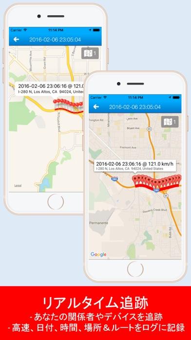 GPS Tracker - 携帯電話のトラ... screenshot1