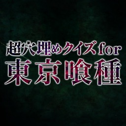 Super Block Quiz for Tokyo Ghoul(トーキョーグール)