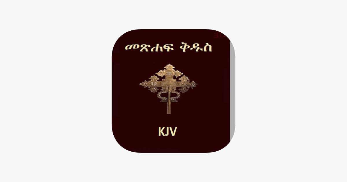Amharic Bible KJV 3D on the App Store