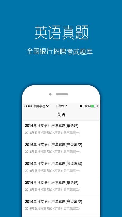 全国银行招聘考试题库 screenshot-4