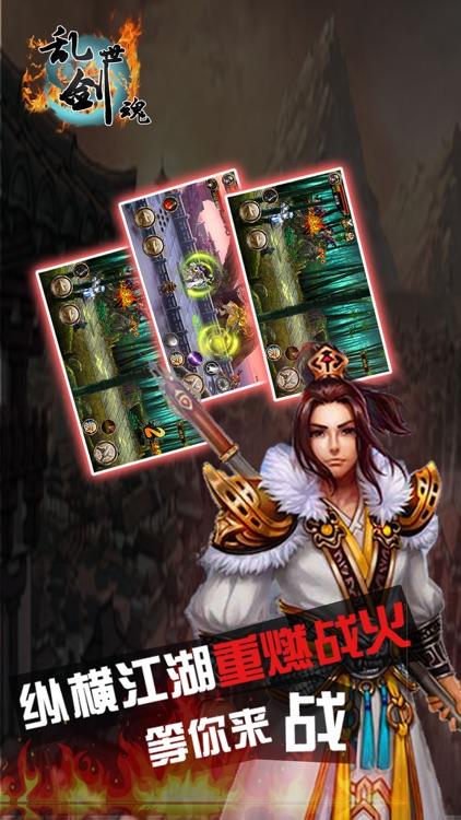 乱世剑魂 screenshot-0