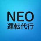 静岡市のNEO運転代行の公式アプリ icon