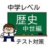 【高校入試】中学歴史・中世編 テスト/受験対策 問題集アイコン