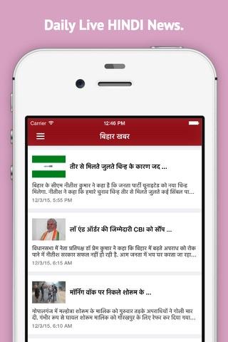 Hindi Live News screenshot 1
