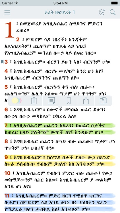 Amharic Holy Bible Ethiopian Offline Study Version by Oleg