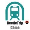 中国城市地铁导航专家北京上海深圳广州旅行路线大全 Transit Directions for China Metro Subway underground Train Transport