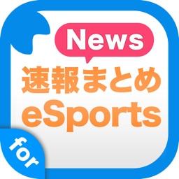 esports(イースポーツ)まとめ速報 - プロゲーマーが気になる最新情報をまとめ読み