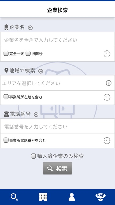 TSR企業検索 for iPhone screenshot1
