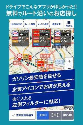 ルート沿い検索 byいつもNAVI screenshot 1