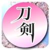 神クイズⅡ for刀剣乱舞