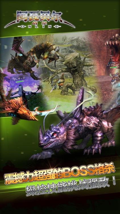 阿瓦贝尔战纪-日本王牌动作RPG手游 screenshot-3