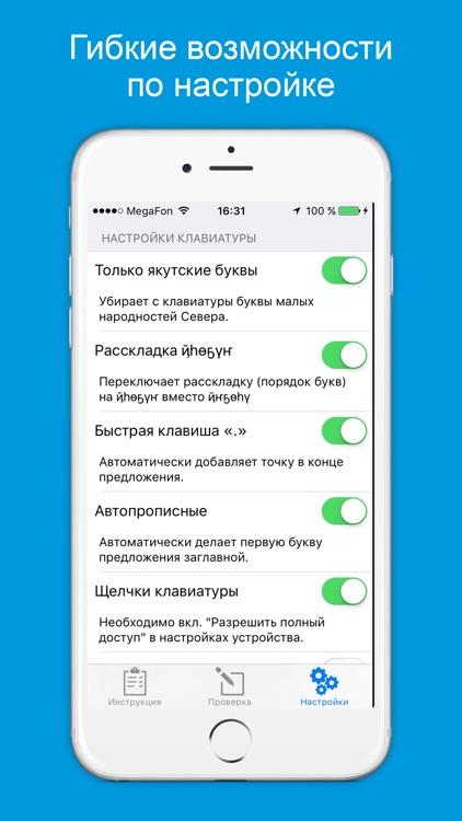 Якутская клавиатура - Сахалыы клавиатура screenshot-4