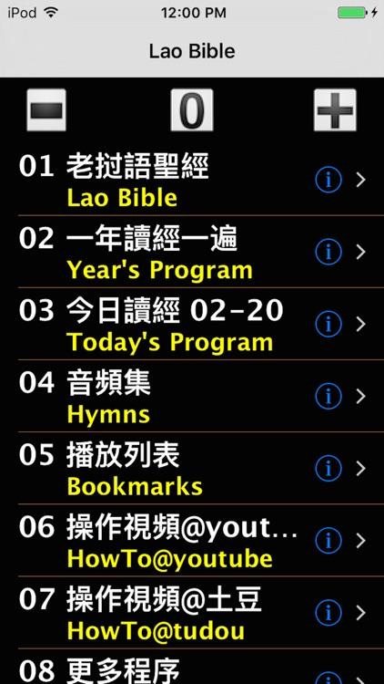 老挝語聖經 screenshot-4