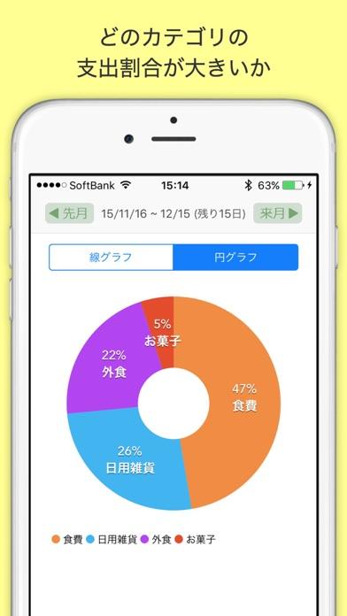 袋分家計簿 : 簡単人気の家計簿アプリ ScreenShot1