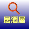 居酒屋 酒場・検索(クーポン表示)