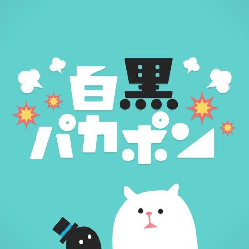 白黒パカポン-完全無料で遊べるゲームアプリ