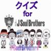 ファン検定 for 三代目J Soul Brothers ver